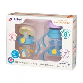 Richell - リッチェル☆トライ ステップアップマグセット