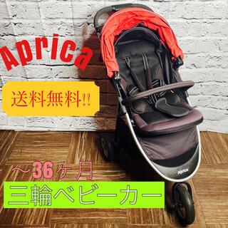 アップリカ(Aprica)のAprica アップリカ 三輪ベビーカー 〜36歳(ベビーカー/バギー)