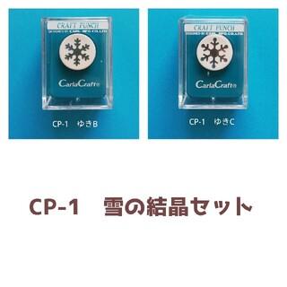 【CP-1雪の結晶セット 】ゆきフラワー花カーラクラフトパンチ本体