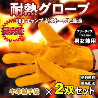 【匿名配送】耐熱 グローブ 2双セット キャンプ アウトドア  革手袋(調理器具)