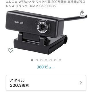 ELECOM - エレコム WEBカメラ マイク内蔵 200万画素UCAM-C520FBBK