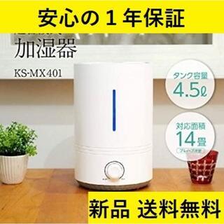★即日発送★ 4.5L 加湿器 上から給水 アロマ対応 無段階調整 1年保証(加湿器/除湿機)
