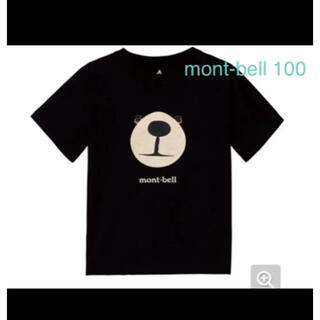 mont bell - mont-bell モンタベア Tシャツ 100