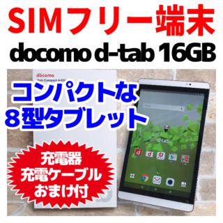 ファーウェイ(HUAWEI)のSIMフリー HUAWEI d-tab d-02H 16GB シルバー 完全動作(タブレット)