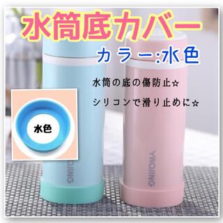 水筒 底カバー 水色 ピンク 黄色 赤65mm サーモス タイガー(弁当用品)