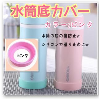 水筒 底 カバー ピンク シリコン 65mm 象印 タイガー サーモス(水筒)