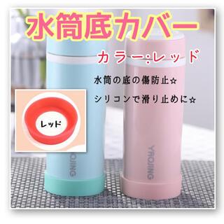 水筒 底 カバー レッド シリコン 65mm 象印 タイガー サーモス(水筒)