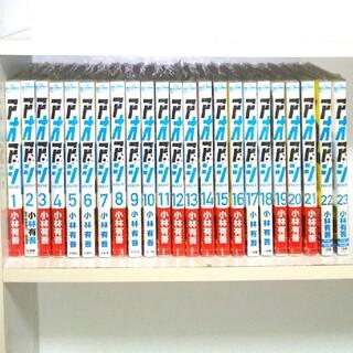新品  アオアシ  全巻  1~23巻  美品