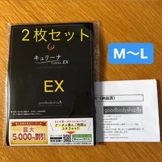 キュリーナEX♥M~L2枚セット