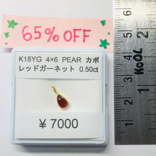K18YG ペンダントトップ レッドガーネット PEAR AANI アニ(ネックレス)