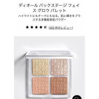 Dior - ディオール バックステージ フェイス グロウ パレット 002