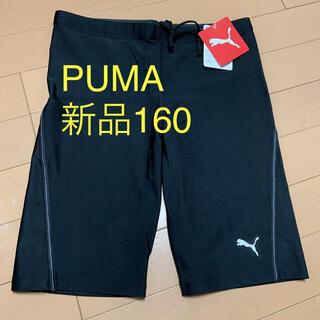 PUMA - 処分価格 新品160 PUMA  スイミング ボーイズ競泳 スイム タイツ