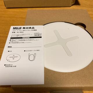 ムジルシリョウヒン(MUJI (無印良品))の無印良品 ワイヤレス充電器(バッテリー/充電器)