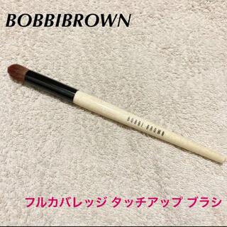 ボビイブラウン(BOBBI BROWN)のBOBBIBROWN フルカバレッジ タッチアップ ブラシ(ブラシ・チップ)