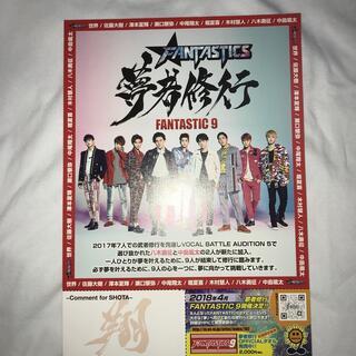 EXILE TRIBE - FANTASTICS 夢者修行 フライヤー