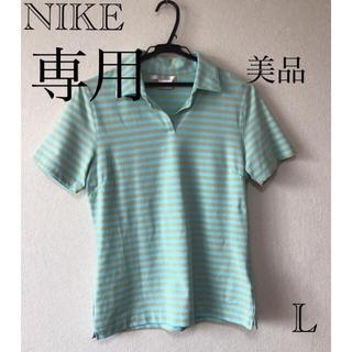 ナイキ(NIKE)の⭐︎美品⭐︎NIKE GOLF Tシャツ sizeL(ウエア)