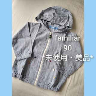 familiar - 【美品】familiar パーカー 90