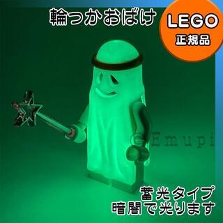 レゴ(Lego)の【新品】LEGO おばけ 1体(輪っか有り)+魔法のステッキ セット(知育玩具)