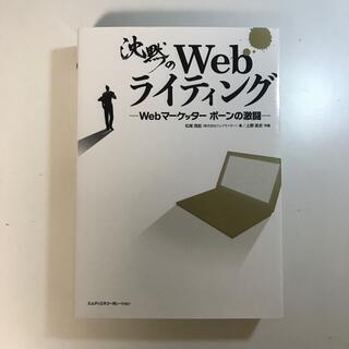 沈黙のWebライティング Webマ-ケッタ- ボ-ンの激闘