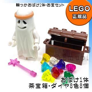レゴ(Lego)の【新品】LEGO おばけ 1体(輪っか有り) ブラウン宝箱 お宝セット(知育玩具)