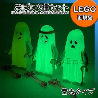 レゴ(Lego)の【新品】LEGO おばけ 3種3体 セット(知育玩具)