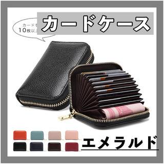 カードケース カード入れ ミニ財布 名刺入れ ウォレット シンプル【エメラルド】