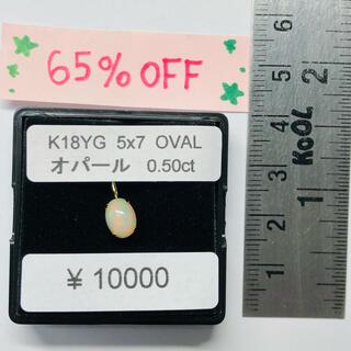 K18YG ペンダントトップ オパール OVAL 5×7 AANI アニ(ネックレス)