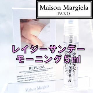 Maison Martin Margiela - 【新品】メゾンマルジェラ レプリカ レイジーサンデーモーニング 5ml 香水