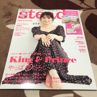 ステディ 最新号2021年6月号 雑誌のみ