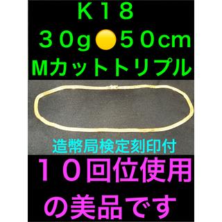 喜平 ネックレス K18 トリプル Mカット 30g 50cm 18金 k18