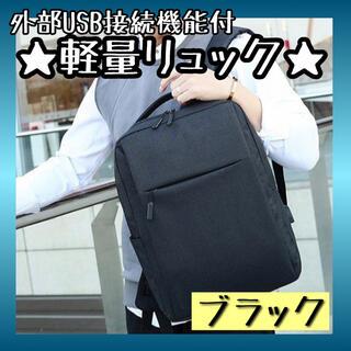 ビジネスリュック ビジネスバッグ USB接続付き pcバッグ 軽量 多機能 通勤