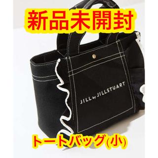 ジルバイジルスチュアート(JILL by JILLSTUART)の【新品】JILL by JILLSTUART フリルトート(小) ブラック(トートバッグ)
