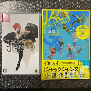 Nintendo Switch - ジャックジャンヌ