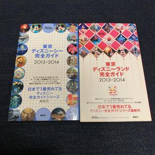 ディズニー(Disney)の東京ディズニーランド・シー完全ガイド 2013-2014(アート/エンタメ/ホビー)