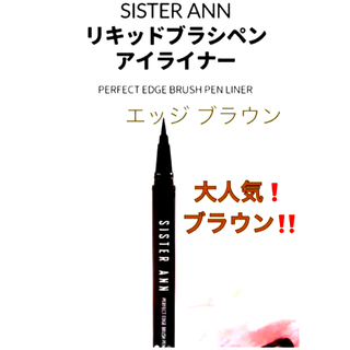 新品♪SISTER ANN シスターアン アイライナー ブラウン