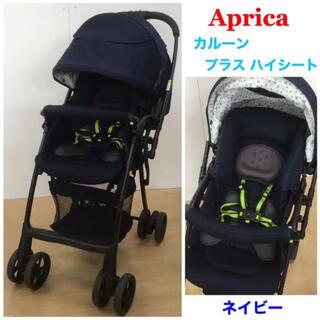 アップリカ(Aprica)の☆アップリカ☆軽量ベビーカー カルーン プラス ハイシート ネイビー(ベビーカー/バギー)