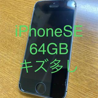 Apple - 【キズ多し】第一世代 iPhoneSE 64GB