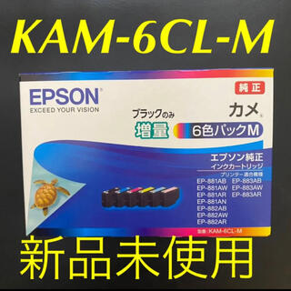 エプソン(EPSON)のEPSON KAM-6CL-M カメ (オフィス用品一般)
