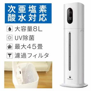 加湿器 8L 大容量 超音波式 次亜塩素酸水対応 花粉乾燥対策 上から給水(加湿器/除湿機)