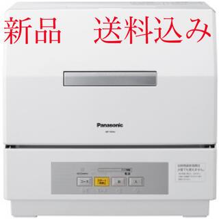 Panasonic - 新品 パナソニック 食器洗い乾燥機 プチ食洗 ホワイト NP-TCR4-W