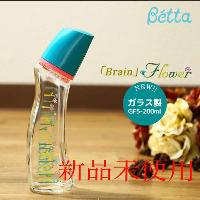 VETTA(ベッタ)のBetta ベッタ ガラス製 哺乳びん ブレイン 日本 [GF5-200ml] キッズ/ベビー/マタニティの授乳/お食事用品(哺乳ビン)の商品写真