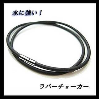 オススメ 限界安値!ブラック ラバーチョーカー ネックレス ①40㎝