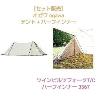 キャンパルジャパン(CAMPAL JAPAN)の【セット販売】 オガワ ogawa ツインピルツフォーク T/C TC(テント/タープ)