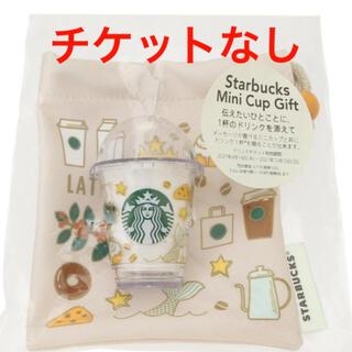 スターバックスコーヒー(Starbucks Coffee)のスターバックスミニカップギフト スターバックスルーツ チケットなし(容器)