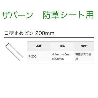 新品 ザバーン コ型止めピン 20cm 100本(その他)