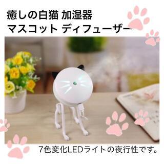 癒しの 白 猫 加湿器 マスコット アロマディフューザー  7色 LED(加湿器/除湿機)