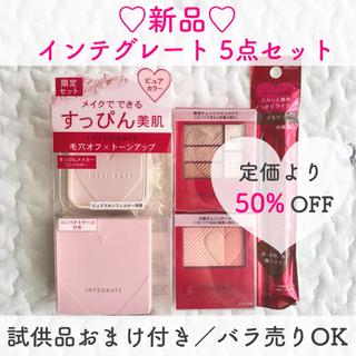 INTEGRATE - ★新品★資生堂 インテグレート 化粧品5点セット 試供品付き バラ売り可