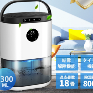 除湿器 軽量 梅雨対策 カビ防止 部屋干し 大容量水タンク 3モード切替(加湿器/除湿機)