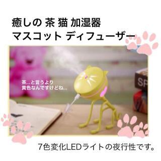 癒しの 茶 猫 加湿器 マスコット アロマディフューザー  7色 LED(加湿器/除湿機)