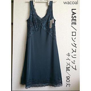 Wacoal - 【新品タグ付】ワコール/LASEE ラゼ・ロングスリップ M
